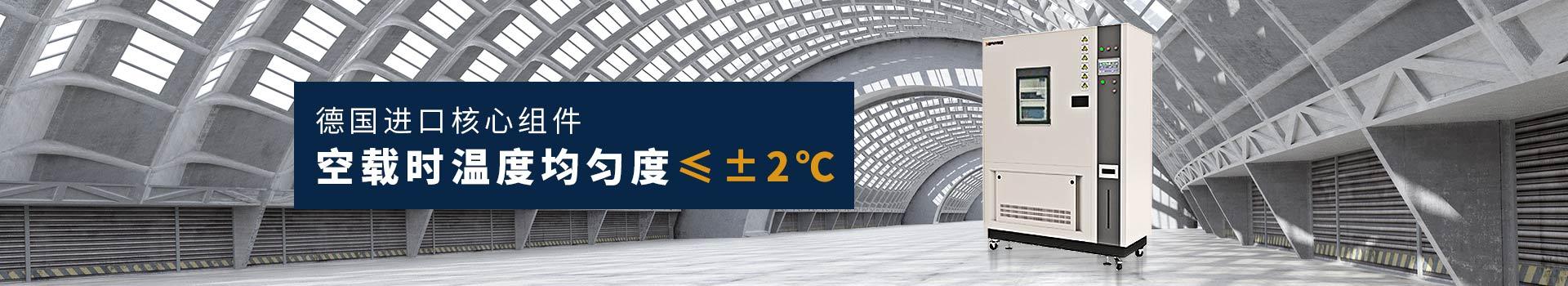 高低温试验箱:法国、韩国进口核心组件